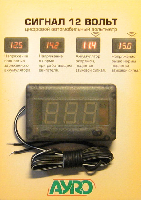 Voltmeter 12v with buzzer