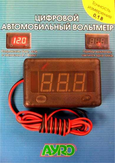 схема цифрового автомобильного вольтметра.